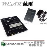 Sony BA900 原廠電池【配件包】Xperia TX LT29i Xperia J ST26i Xperia L C2105