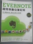 【書寶二手書T1/電腦_PJY】Evernote超效率數位筆記術_電腦玩物站長