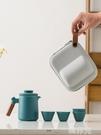 快客杯 陶羽旅行功夫茶具套裝便攜式防燙快客杯一壺四杯戶外陶瓷泡茶壺 韓菲兒