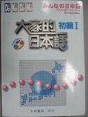 【書寶二手書T7/語言學習_YGB】大家的日本語-初級I_大新編輯部