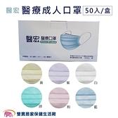 醫宏 成人醫療口罩 50入/盒 台灣製 醫療口罩 雙鋼印 成人口罩 醫用口罩 符合CNS14774標準
