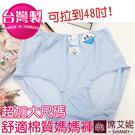 女性 MIT舒適 加大伸縮棉質內褲 36吋~48吋腰圍適穿 孕媽咪大尺碼 台灣製造 No.521-席艾妮SHIANEY