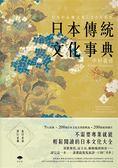(二手書)日本傳統文化事典