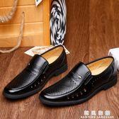 男士皮鞋男夏季商務正裝休閒鞋透氣鏤空涼鞋防滑中老年爸爸鞋  韓風物語