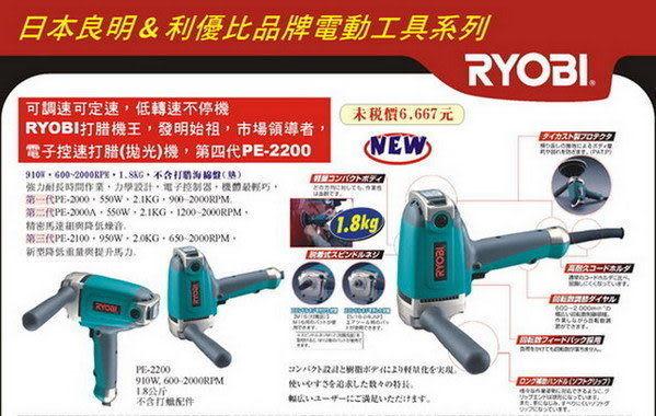 【台北益昌】㊣RYOBI經銷商保固㊣ 日本RYOBI PE-2200 電動子式超強力打蠟機 六段變速 汽車美容必備