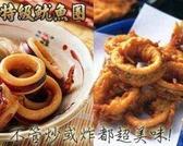 【南紡購物中心】【賣魚的家】鮮凍特級生卷圈(1kg/包)1包組
