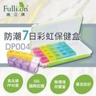 【Fullicon護立康】7日彩虹防潮保健盒組
