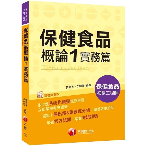 保健食品概論(1)實務篇(保健食品初級工程師)