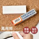 皮革清潔 Shucare舒凱爾萬用清潔橡皮擦- 山打努SANDARU【0000000055#110】