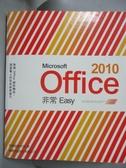 【書寶二手書T4/電腦_XBL】Microsoft Office 2010 非常 Easy_施威銘研究室