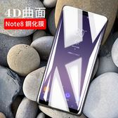 3D曲面 三星  Galaxy Note8 鋼化膜 絲印膜 滿版 9H玻璃貼 防爆 防刮 防指紋 保護膜 高清 螢幕保護貼