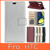 HTC Desire 19+ 手機皮套 荔枝紋皮套 掀蓋殼 插卡 支架 保護套