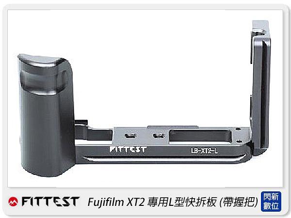 FITTEST Fujifilm XT2 專用 L型快拆板(公司貨)豎拍板 金屬握把 垂直手把