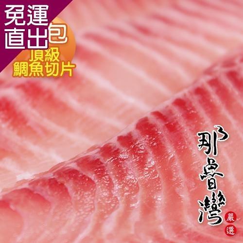 那魯灣 頂級鯛魚切片8包500g/包【免運直出】