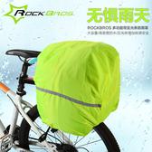 ROCKBROS 山地自行車貨架包防雨罩 背包戶外包登山包防塵罩防水套   圖拉斯3C百貨