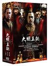 大明王朝1566嘉靖與海瑞[新大明王朝] DVD( 陳寶國/黃志忠/倪大紅/王慶祥/張志堅 )