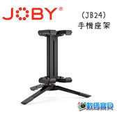 JOBY JB24 手機座架 含手機夾 輕巧外出好攜帶 適用iphone plus 台閔公司貨