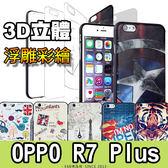 E68精品館 歐珀 OPPO R7 Plus R7+ 3D 立體 彩繪 浮雕 手機殼 貼皮 軟殼 防震 抗摔 保護套