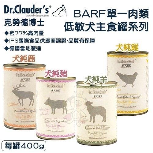 *WANG*【12罐組】克勞德博士BARF《單一肉類低敏犬用主食罐系列》400g 狗罐頭 多款可任選