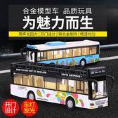玩具車大號合金語音聲光電車巴士環球巴士旅游巴士汽車模型男孩玩具  High酷樂緹