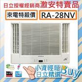 【議價再折+24期0利率+超值禮+送基本安裝】HITACHI 日立 RA-28NV 窗型 變頻 冷暖 4-6坪