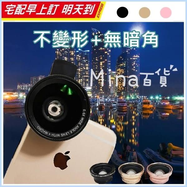 ✿mina百貨✿ 0.6X 不變形 廣角鏡頭 微距 二合一 無暗角 外置鏡頭 自拍神器 手機鏡頭 【C0172】