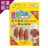 寵物廚房 零食 PK-002甜心地瓜雞肉捲180G X 2包【免運直出】