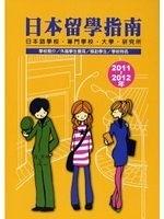 二手書博民逛書店《日本留學指南2011-2012》 R2Y ISBN:986637131X