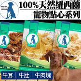 【zoo寵物商城】100% 天然紐西蘭寵物點心》牛耳|牛肚|牛肉塊-(小袋裝)