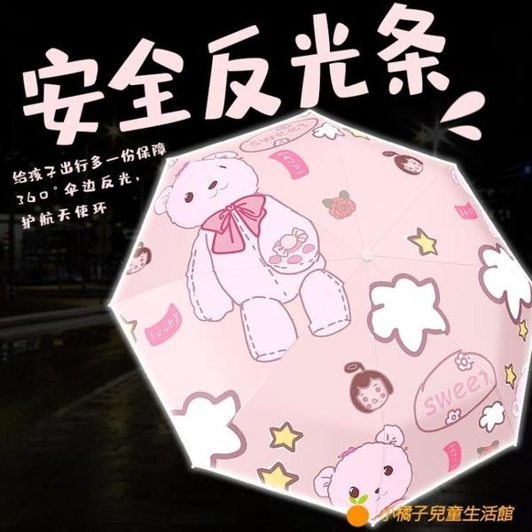 兒童女雨傘防反彈安全自動可愛超輕便攜小學生幼兒園晴雨傘【小橘子】