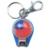【收藏天地】國旗系列*國旗2合一指甲刀鑰匙圈-國旗(藍色)