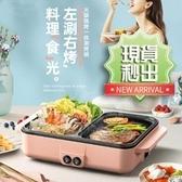 24H現貨 電烤盤110V臺灣版 無煙不粘電烤爐多功能燒烤盤家用電烤盤 烤盤 電煮鍋