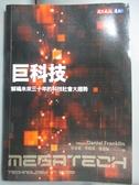 【書寶二手書T4/科學_GMX】巨科技_丹尼爾.富蘭克林