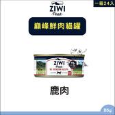 ZiwiPeak巔峰〔93%鮮肉主食貓罐,鹿肉,85g,小罐〕 產地:紐西蘭 (一箱24入)