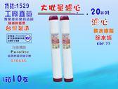 【七星淨水】20''濾心10支ETF 77英國PURERITE樹脂.濾水器.淨水器.軟水器 (貨號:1529)