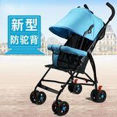 簡易嬰兒推車超輕便折疊便攜式手推傘車BB小孩寶兒童冬夏兩用迷你   IGO