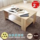《HOPMA》北歐時尚茶几桌/和室桌(2入)E-GS800x2