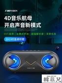 藍芽喇叭 大音量家用手機超重低音炮3D環繞小型 快速出貨