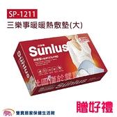 【贈現金卡】SUNLUS 三樂事暖暖熱敷墊(大) SP-1211 電熱毯 SP1211 電毯