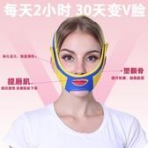 魅佳瘦臉面罩防下垂v臉提升繃帶去法令紋瘦臉貼雙下巴神器睡眠儀 夢露
