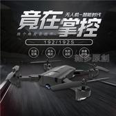航拍機 高清航拍機迷你折疊超長續航無人機航拍高清專業四軸飛行器遙控飛機玩具  DF