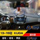 【麂皮絨】13-18年 舊 Kuga避光墊 二代 /台灣製、工廠直營/ kuga避光墊 kuga 避光墊 kuga儀表墊