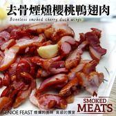 【海肉管家-全省免運】去骨煙燻櫻桃鴨翅肉X10包(180g-200g±10%/包)