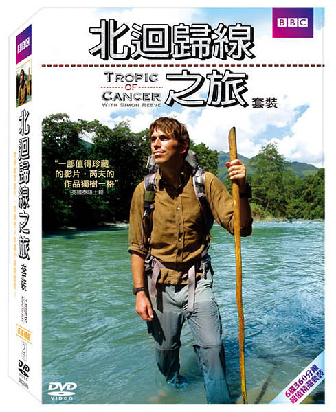 北迴歸線之旅 套裝  DVD Tropic of Cancer Boxset 利比亞 埃及 印度 寮國 夏威夷 (音樂影
