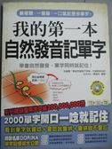 【書寶二手書T1/語言學習_PIW】我的第一本自然發音記單字-用自然發音規則..._楊淑如