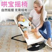 嬰兒搖椅搖籃寶寶安撫躺椅搖搖椅哄睡搖籃床兒童哄寶哄娃神器igo   自由角落