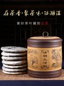 宜興紫砂茶葉罐陶瓷七子餅普洱儲茶大號密封特茶葉罐茶盒缸茶具價 英雄聯盟