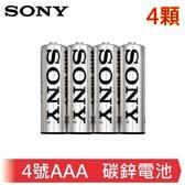 【免運費】【加碼贈4號電池收納盒X1個】SONY 高效能 4號AAA 環保碳鋅ULTRA電池(一次性電池)X4顆