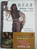 【書寶二手書T9/影視_CRA】強尼戴普_布萊恩.傑.羅伯