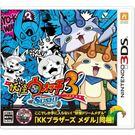 3DSLL-妖怪手錶3壽司 日文版 新品 PLAY-小無電玩